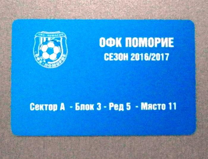 ОФК Поморие пуска абонаментни карти за сезон 2016/2017