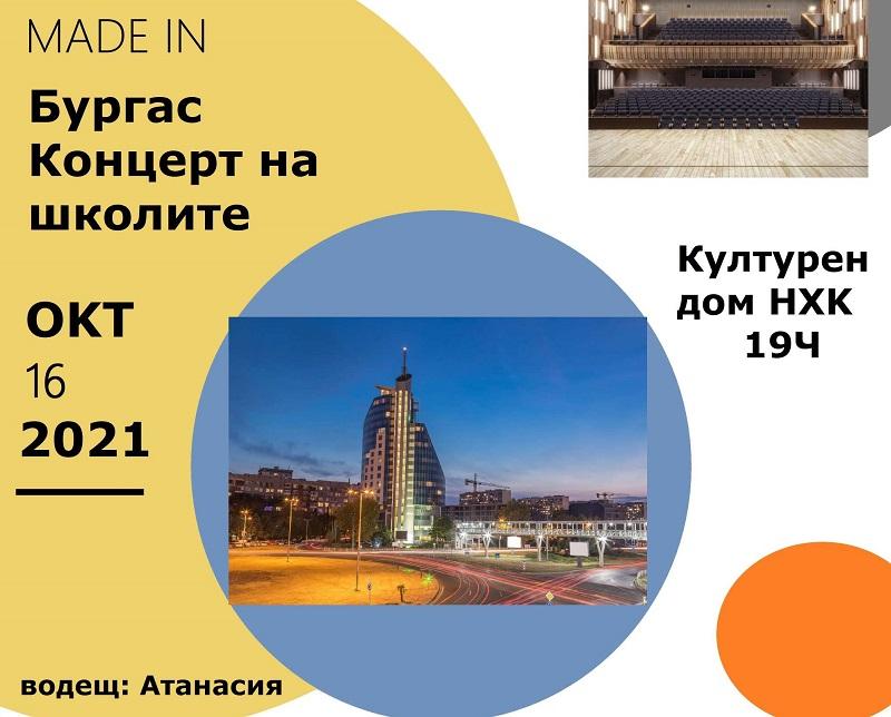 Бургаски школи с общ концерт - Made in Бургас