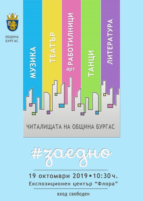 Бургаските читалища правят фестивал - ревю