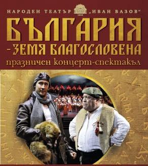 Голям спектакъл в Бургас пропада поради технически причини