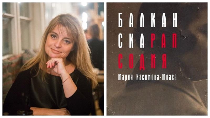 """Мария Касимова-Моасе представя романа си """"Балканска рапсодия"""" на 13 октомври в Бургас"""