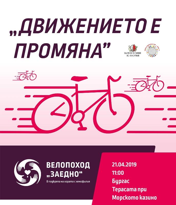 Велопоход в покрепа на хората с хемофилия започва утре в Бургас
