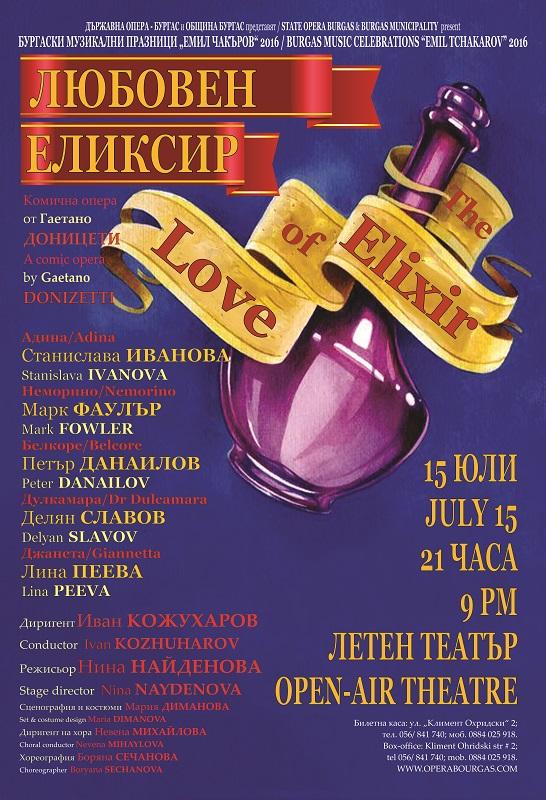 Представят Любовен еликсир в Бургас