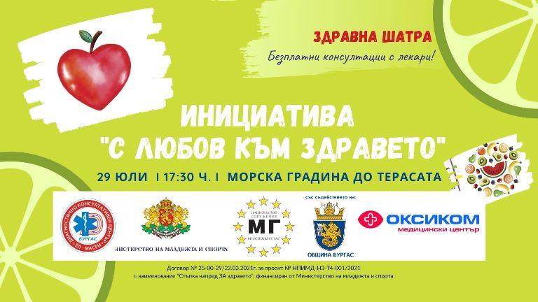 Здравна шатра за безплатни консултации в Бургас