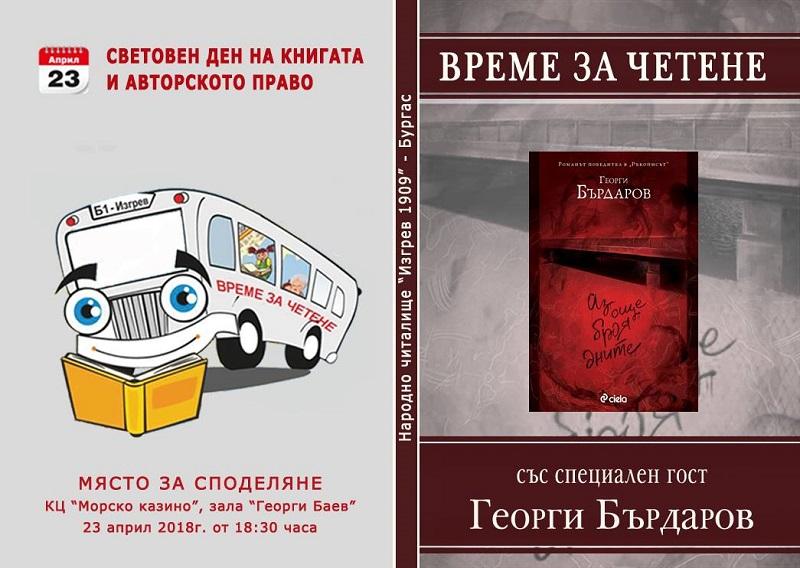 Бургазлии ще могат да четат в автобуса