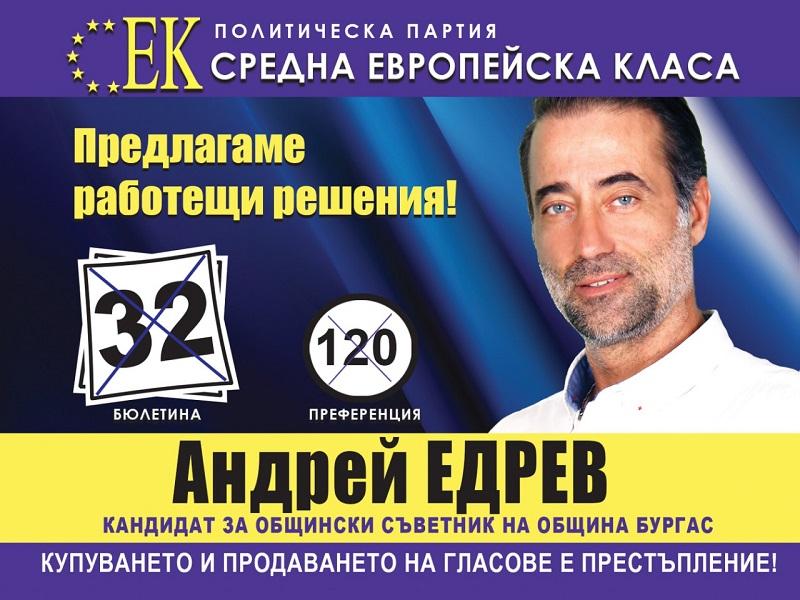 "Андрей Едрев: ""Синята зона"" в Бургас е незаконна"