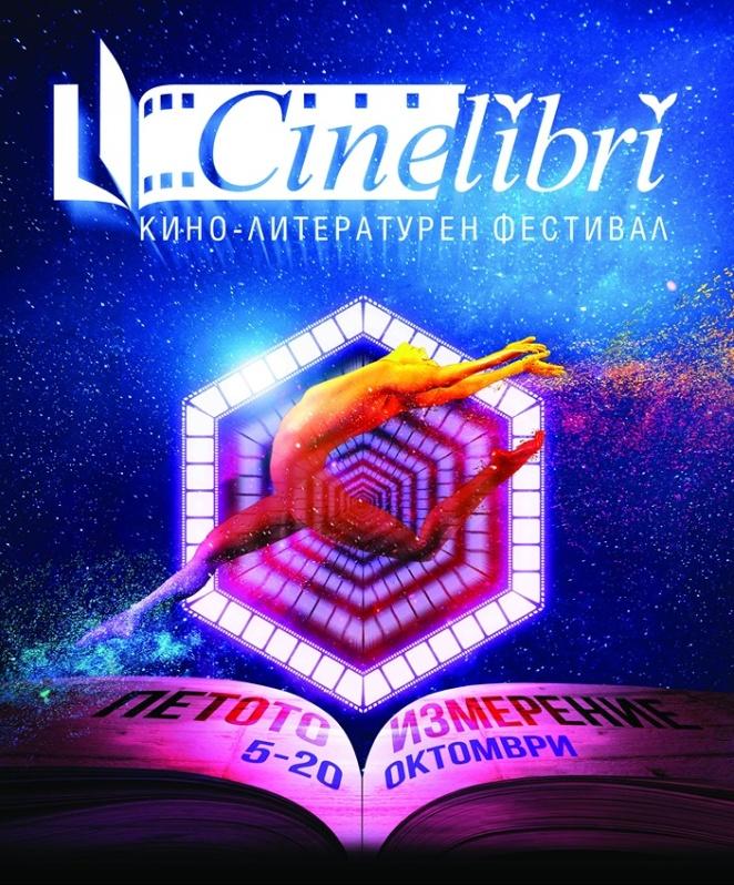 Филм на Роман Полански блести на CineLibri в Бургас