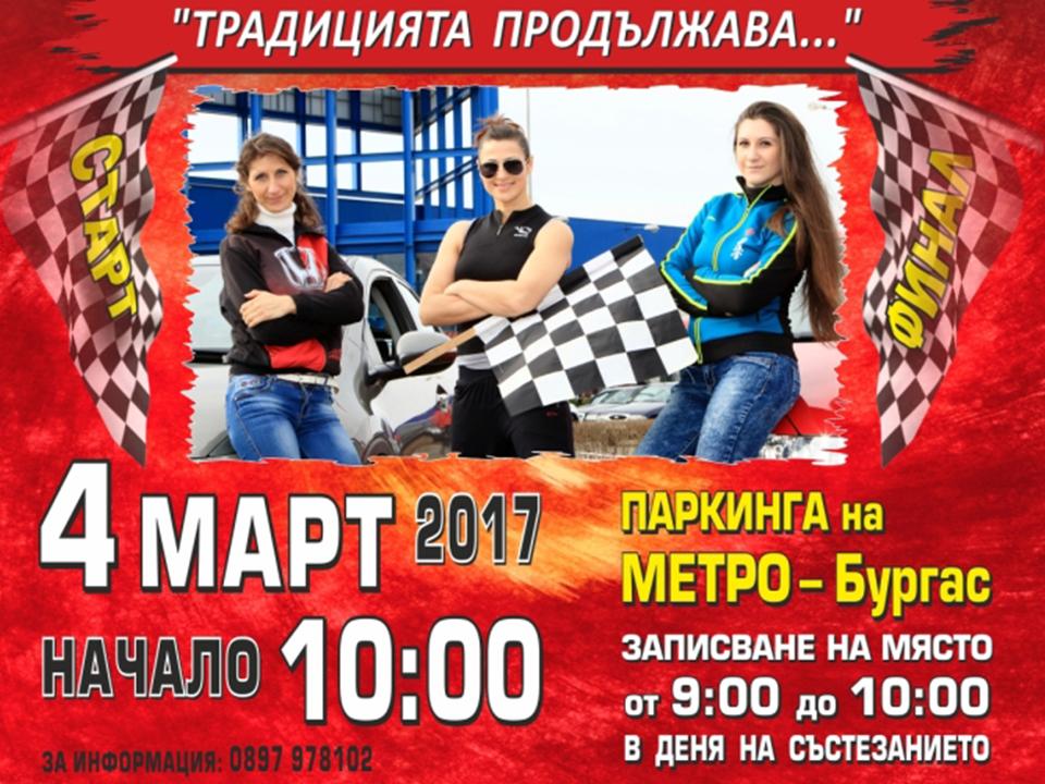 SOS-ПТП се включи в традиционното осмомартенско рали в Бургас