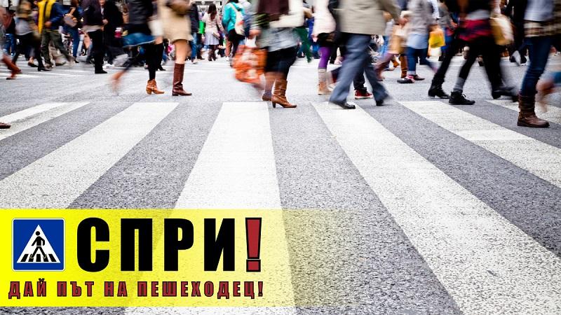 """Кампанията """"Спри! Дай път на пешеходец"""" започва в Бургас"""