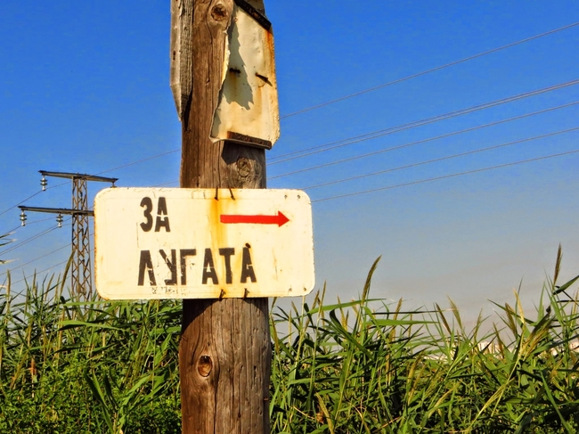 По 5 000 души на ден ползват лечебната кал край Бургас, вече ще е платена