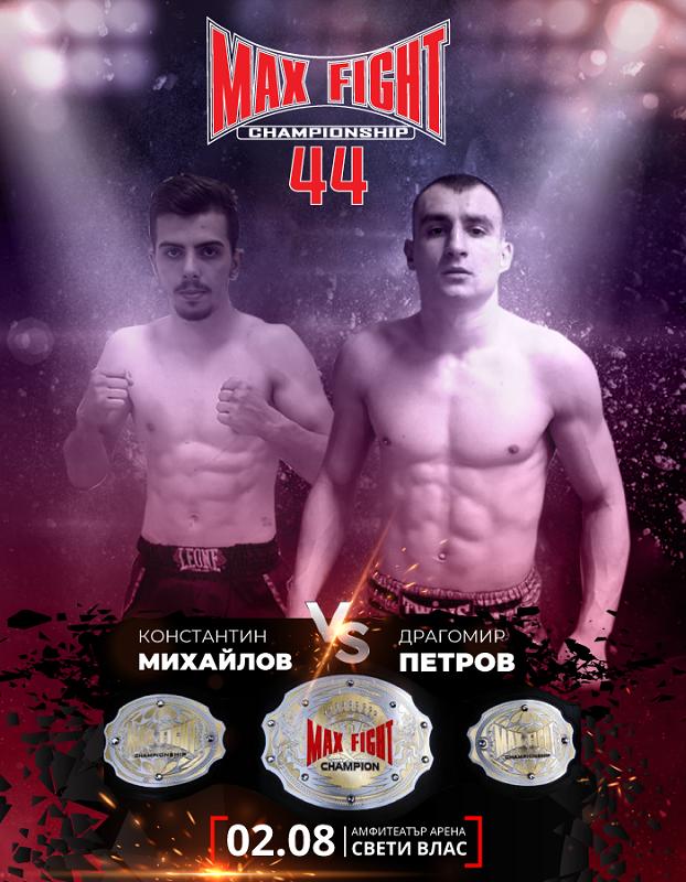 Топ реванш решава спора за шампионския пояс в категорията до 67 кг. в К1