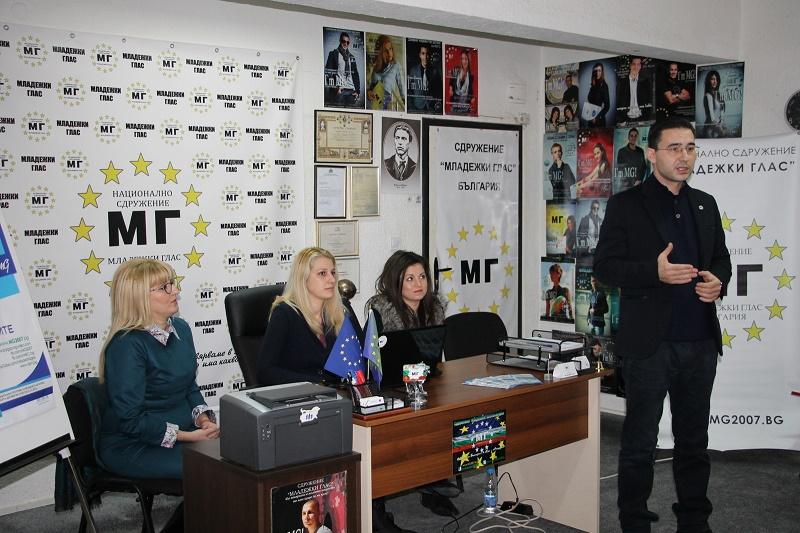 Откриха център предоставящ безплатни услуги за младежи