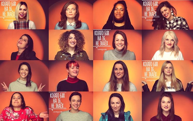 16 известни жени дават съвети на българските момичета в Когато бях на 16 не знаех…