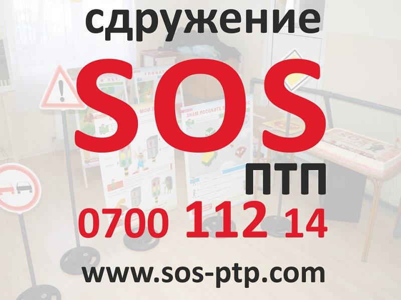 SOS-ПТП изпрати най-успешната си година