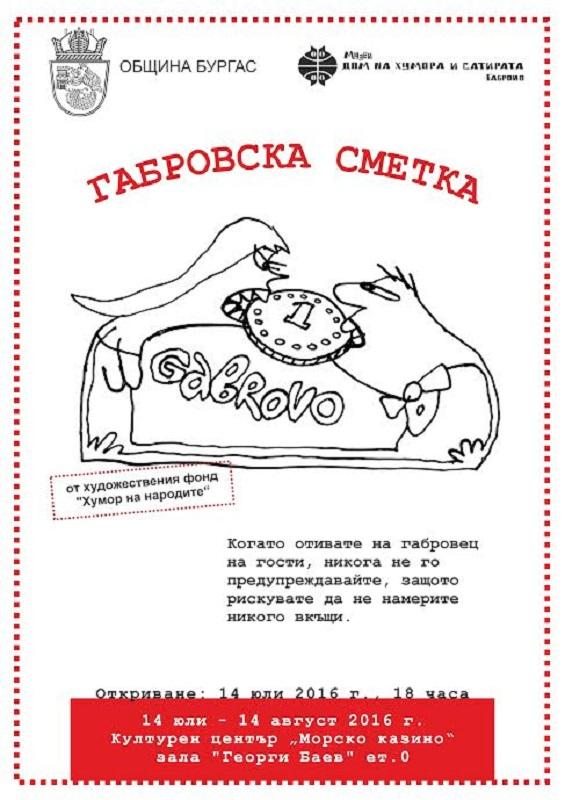 Пресметливостта и шегите на габровци идват в Бургас
