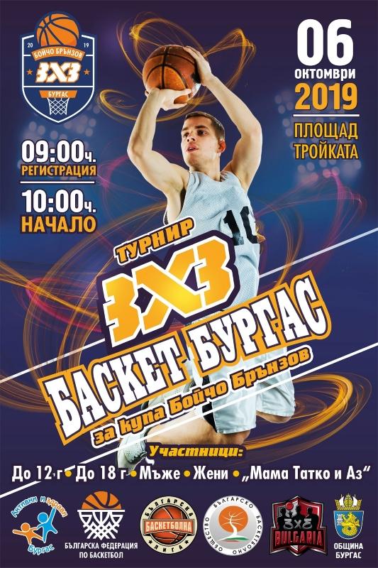 Баскеттурнир за Купа Бойчо Брънзов ще се проведе в Бургас