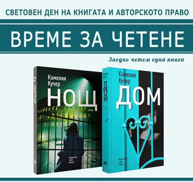 Бургас чете една книга виртуално с Камелия Кучер