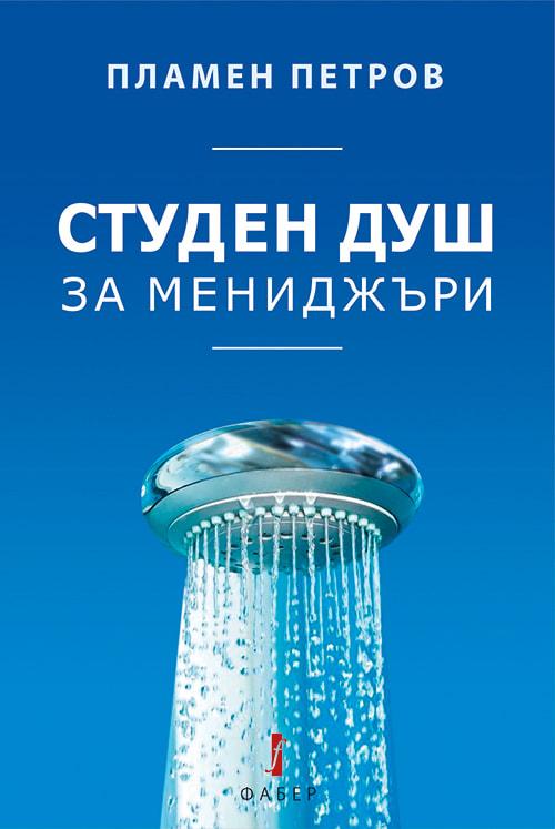 Книга с работещи управленски практики за мениджъри – с премиера на 27 ноември в Бургас