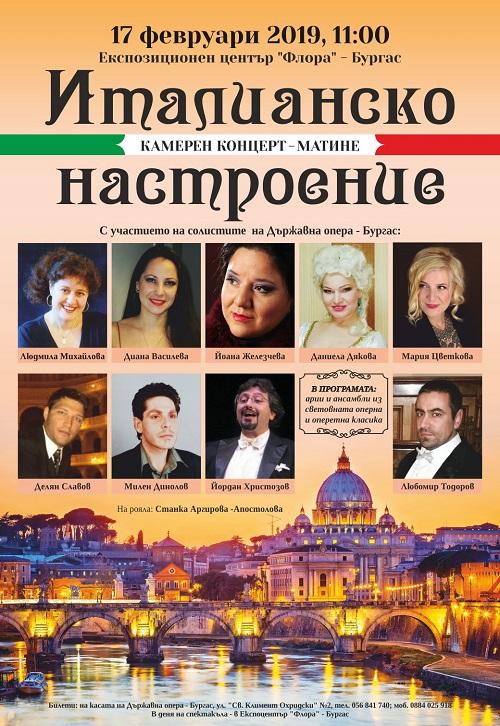 Италианско настроение за неделното оперно матине