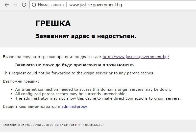 И сайтът на правосъдното министерство се срина
