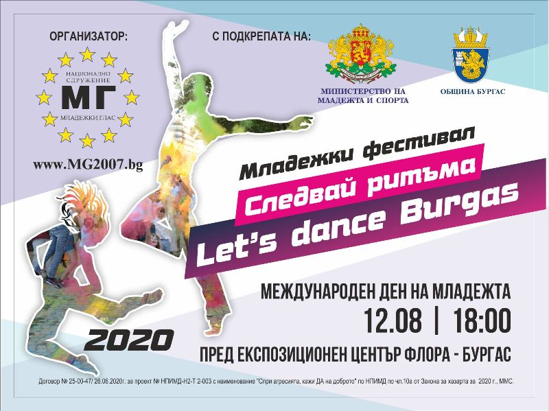 Младежи празнуват на 12 август Международния ден на младежта пред Флора Бургас