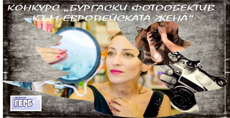 Фотографи търсят музата в Бургас