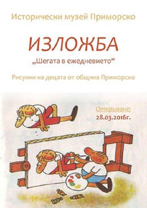 Шеговита изложба за 1 април в Приморско