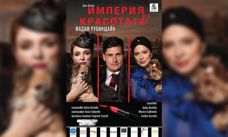 """""""Империя на красотата – Мадам Рубинщайн"""" премиерно за Бургас"""