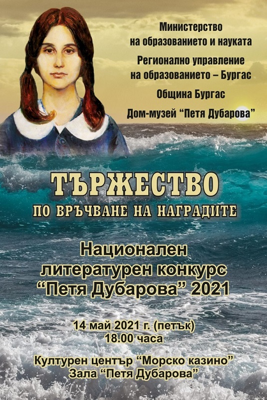 Обявяват призьорите в конкурса Петя Дубарова 2021