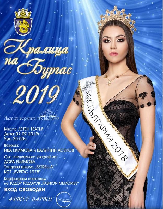 Коафьорски спектакъл ще взриви сцената на конкурса Кралица на Бургас