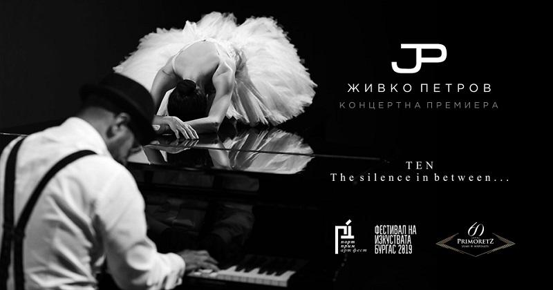 Порт Прим Арт Фест започва с премиера - концерт на новия албум на Живко Петров