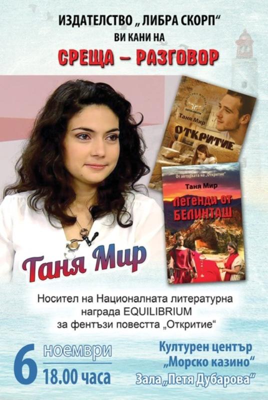 Таня Мир гостува в Бургас