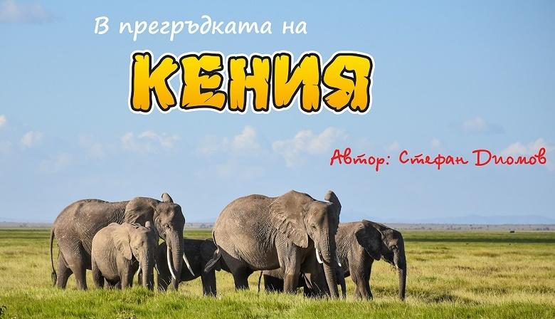 Стефан Диомов разказва за Кения в снимки