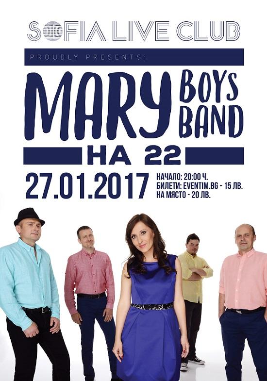 Мери Бойс Бенд празнува 22-рия си рожден ден с концерт