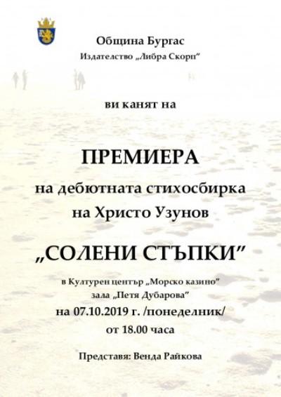 Гласът на НАП-Бургас с дебют като поет