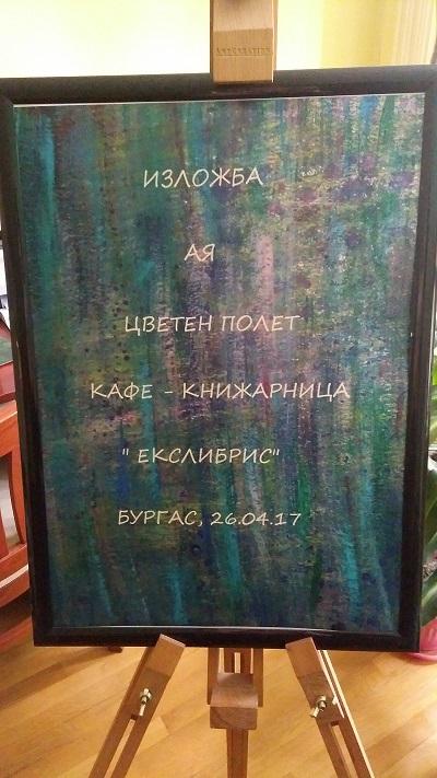Ая, но не по Йовков, просто изложба в Бургас
