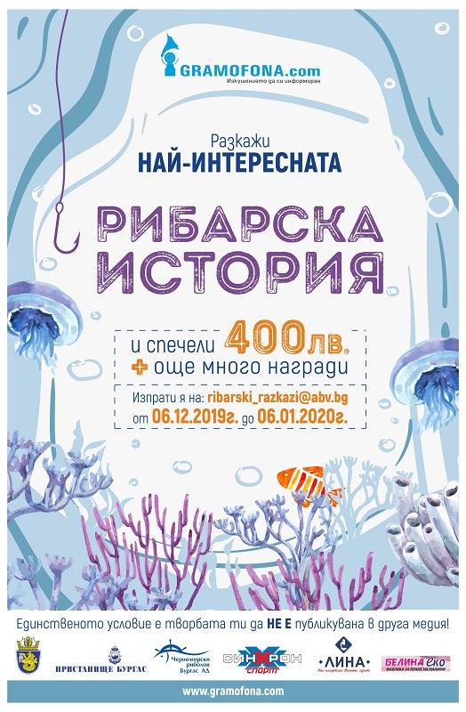Двете риболовни истории на Димитрина Тошевска