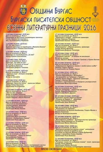 Политик и поет откриват Есенните литературни празници