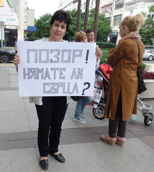 Национален протест за правата на хората с увреждания