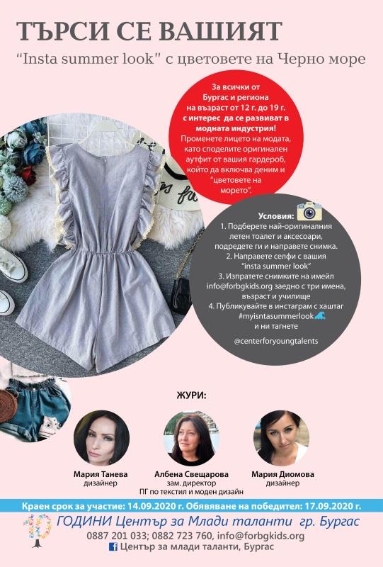 Инстаграм фешън конкурс за първи път в Бургас