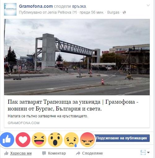 Лайк бутонът на Фейсбук вече с емоции