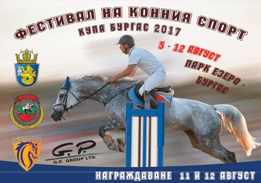 Над 100 коне в 7-то издание на Купа Бургас
