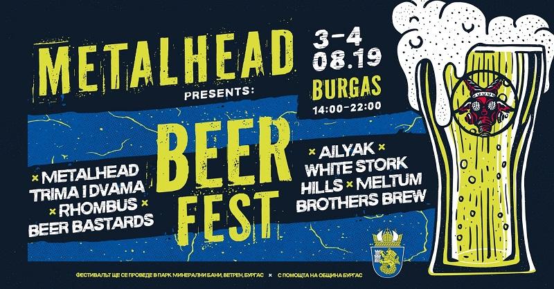 METALHEAD BEER FEST – фестивалът, който няма да ви остави жадни