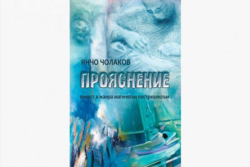 Творба на бургаски писател е публикувана в Чикаго