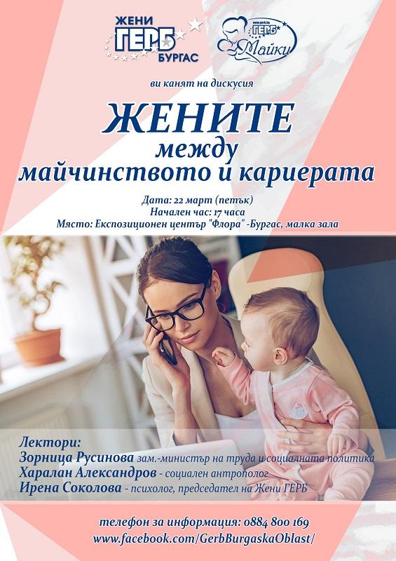 Жените – между майчинството и кариерата