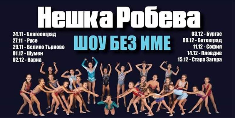 Пуснаха билетите за шоуто на Нешка Робева в Бургас