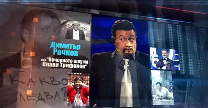 Слави Трифонов с неочакван отговор на новото шоу по bTV
