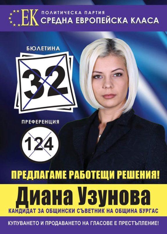 Диана Узунова: Искам младите хора като мен да се върнат в Бургас