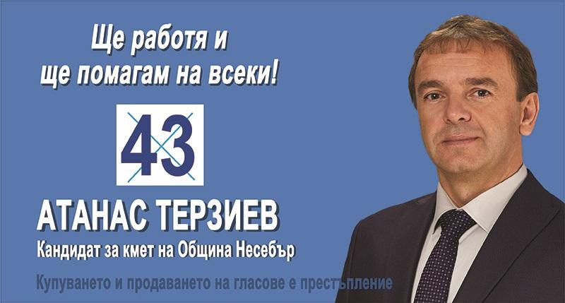 Атанас Терзиев: За управниците на община Несебър най-важни трябва да са жителите