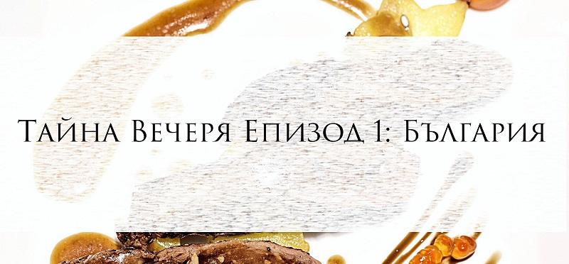 Тайно меню ще изостря сетивата в първата за Бургас вечеря на сляпо